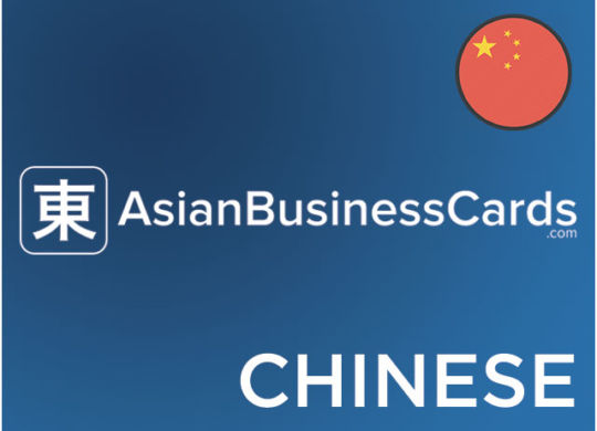 Asian Business Cards Blog Featured Image Chinese - Chinese Japanese Korean business card translation services