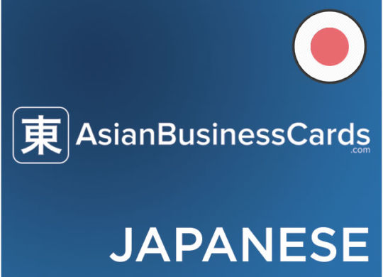 Asian Business Cards Blog Featured Image Japanese - Chinese Japanese Korean business card translation services