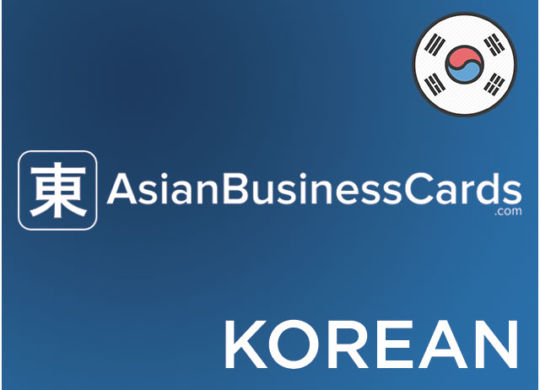 Asian Business Cards Blog Featured Image Korean - Chinese Japanese Korean business card translation services