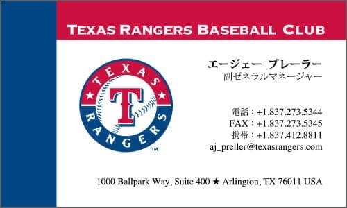 Japanese Business Card Translation Sample - Texas Rangers 500 - Japanese