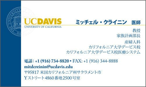 Japanese Business Card Translation Sample - UC Davis 500 - Japanese