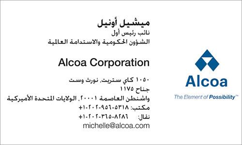 Arabic Business Card Translation Sample - Alcoa 500 - Arabic