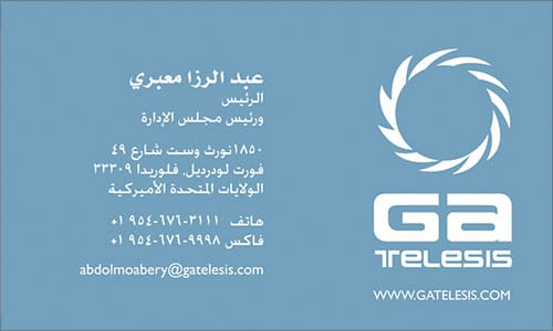 Arabic Business Card Translation & Printing Services - Free Quote