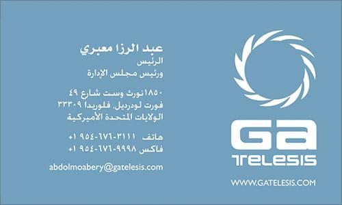 Arabic Business Card Translation Sample - GA Telesis 500 - Arabic