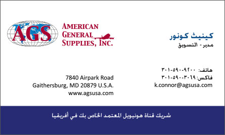 ags Arabic English Business Card Translation Sample