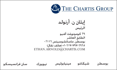 chartis Arabic English Business Card Translation Sample