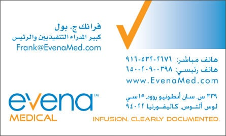 evena Arabic English Business Card Translation Sample