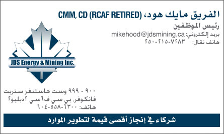 jds Arabic English Business Card Translation Sample