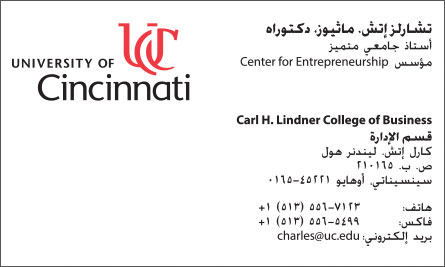 ucin Arabic English Business Card Translation Sample
