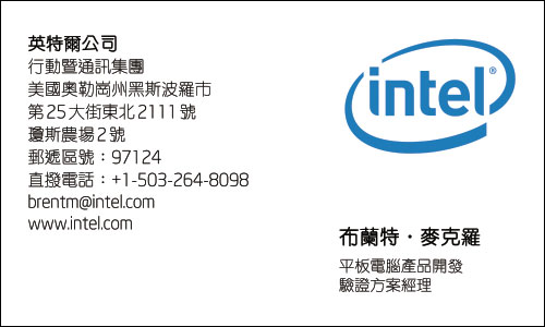 Chinese Business Card Translation Sample Intel 500 - Intel Traditional Chinese