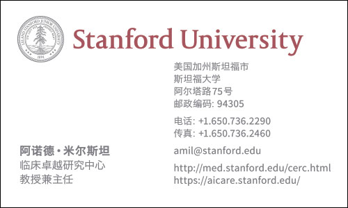 Chinese Business Card Translation Sample 500 - Stanford University Simplified Chinese