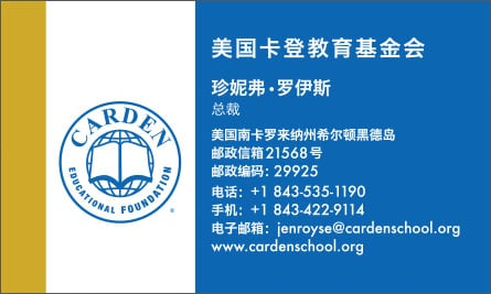carden Chinese Business Card Translation Sample