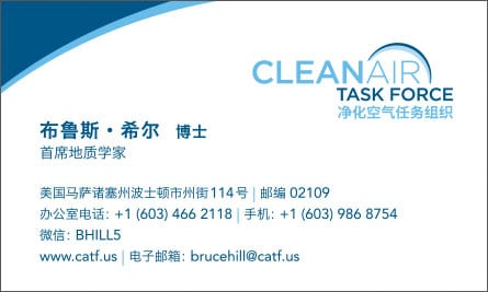 Clear Air Task Force Chinese Business Card Translation Sample