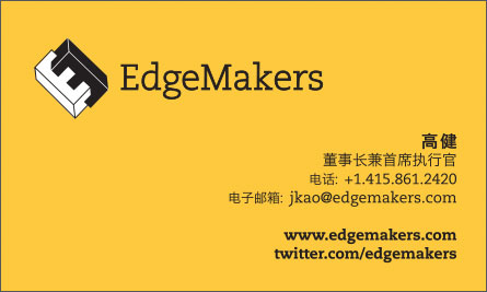 edge Chinese Business Card Translation Sample
