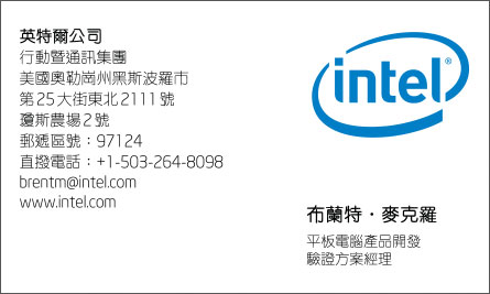 intel Chinese Business Card Translation Sample