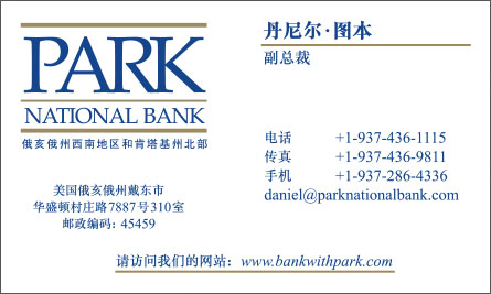 park Chinese Business Card Translation Sample