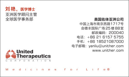 united Chinese Business Card Translation Sample