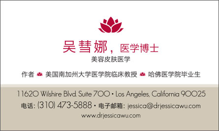 wu Chinese Business Card Translation Sample