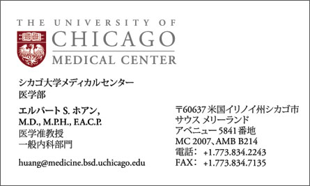University of Chicago Japanese Business Card Translation Samples