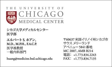 University of Chicago Japanese Business Card Translation Samples