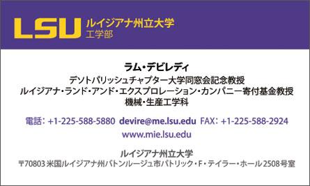 LSU Japanese Business Card Translation Samples