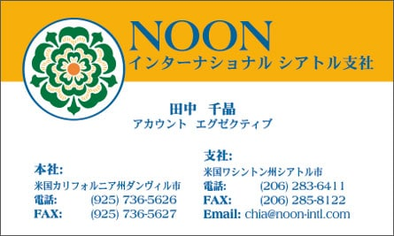 Noon Japanese Business Card Translation Samples