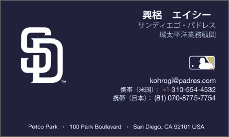 San Diego Padres Japanese Business Card Translation Samples
