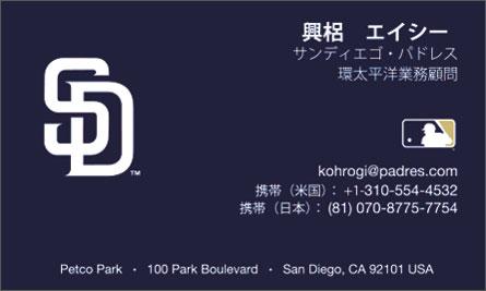 San Diego Padres Japanese Business Card Translation Samples