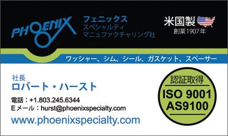 Phoenix Japanese Business Card Translation Samples