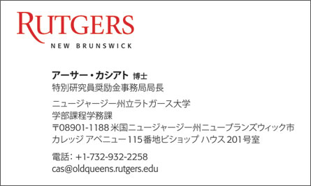 Rutgers Japanese Business Card Translation Samples