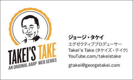 George Takei Japanese Business Card Translation Samples