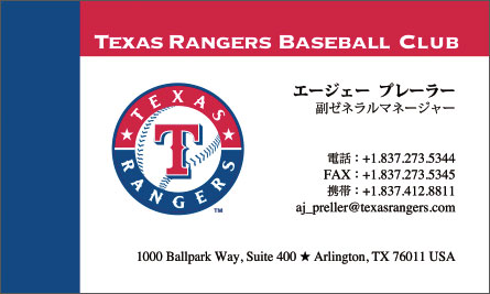 Texas Rangers Japanese Business Card Translation Samples