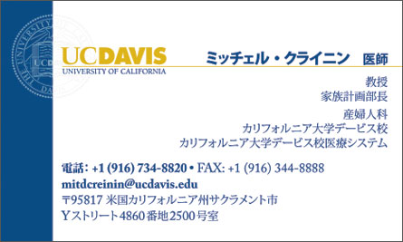 UC Davis Japanese Business Card Translation Samples