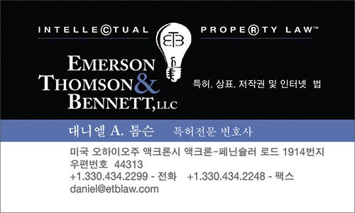 Emerson, Thomson & Bennett Korean Business Card Translation Sample - Korean