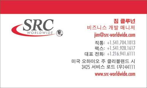 SRC Worldwide Korean Business Card Translation Sample - Korean