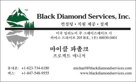 blk Korean Business Card Translation Sample