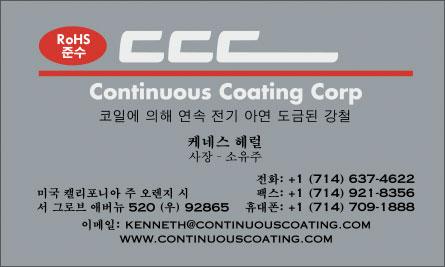 ccc Korean Business Card Translation Sample