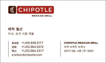 Chip Korean Business Card Translation Sample