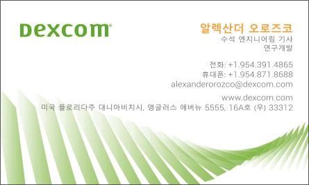 dexcom Korean Business Card Translation Sample