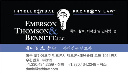 emerson Korean Business Card Translation Sample