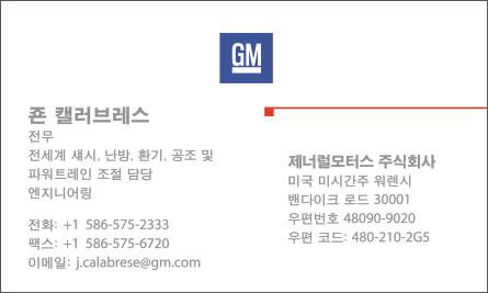 GM Korean Business Card Translation Sample