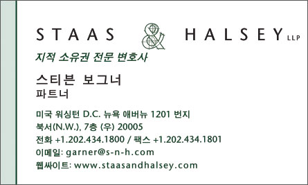 staas Korean Business Card Translation Sample
